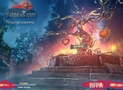 Сакра Терра 2: Поцелуй смерти / Sacra Terra 2: Kiss of Death (2013/Rus) — полная русская версия