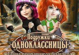 Подружки-одноклассницы: Тайна волшебного браслета