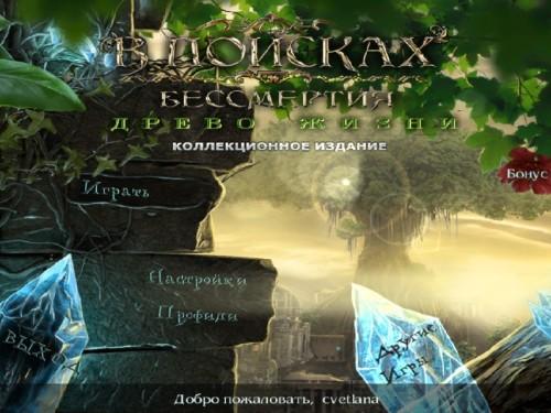 В поисках бессмертия: Древо Жизни - полная русская версия