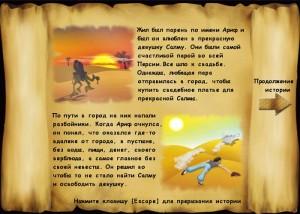 Арабика (2007/Rus) - полная русская версия