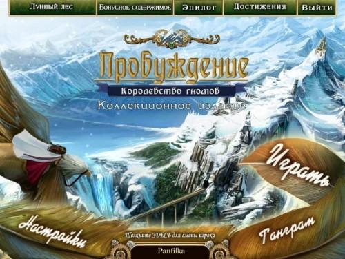 Пробуждение 3: Королевство гномов - полная русская версия