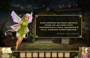 Пробуждение: Зачарованный замок  - полная русская версия