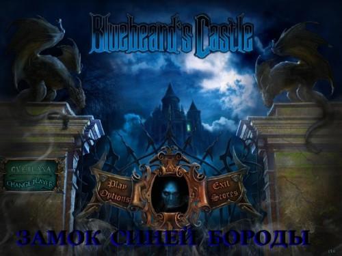 Замок Синей Бороды  - русская версия