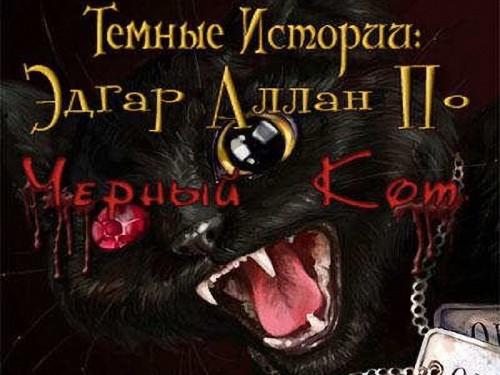Темные истории: Эдгар Алан По. Черный кот - полная русская версия