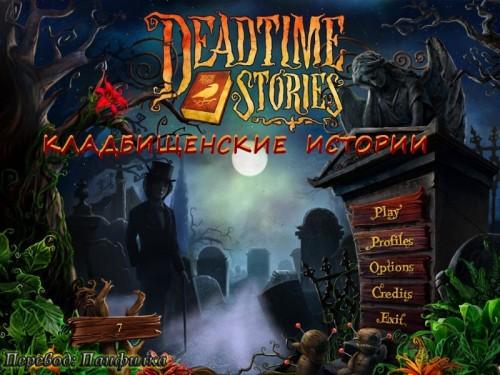 Кладбищенские истории - полная русская версия