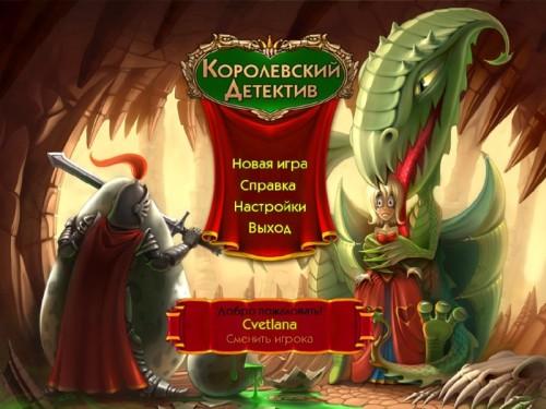 Королевский детектив  - полная русская версия