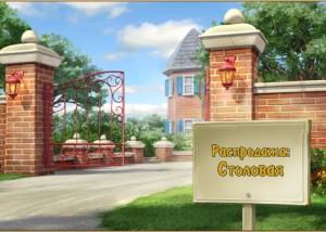 Дивный сад 2 - полная русская версия