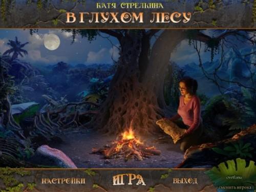 Катя Стрелкина в глухом лесу   - полная русская версия
