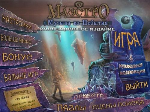 Маэстро 3: Музыка из Небытия - полная русская версия