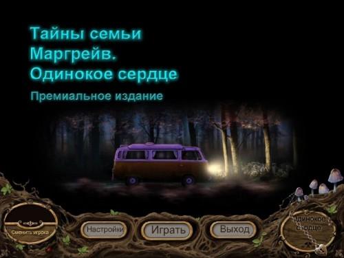 Тайны семьи Маргрейв: Одинокое сердце.  - полная русская версия