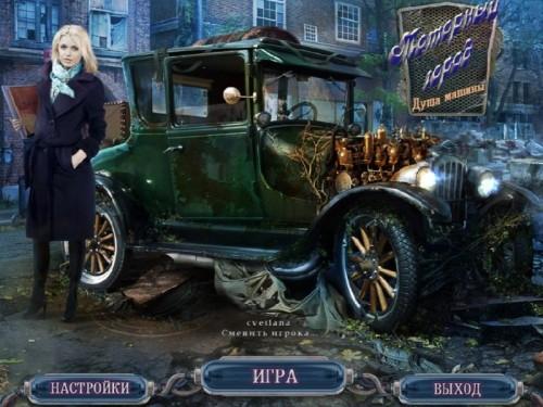 Моторный город: Душа машины  - полная русская версия