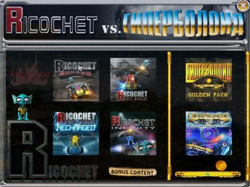 Скачать игру с Яндекс Диска Ricochet vs. Гиперболоид