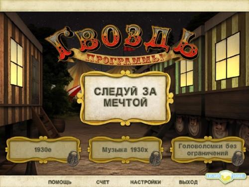 Гвоздь программы: Следуй за мечтой  - полная русская версия
