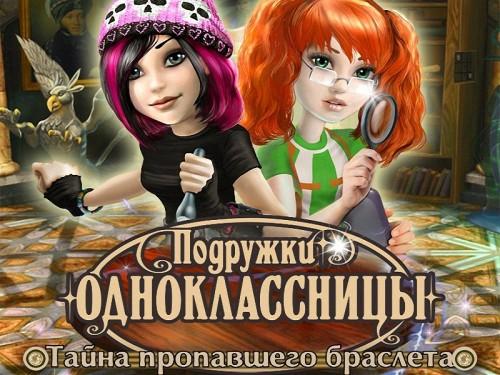 Подружки-одноклассницы: Тайна волшебного браслета - полная русская версия