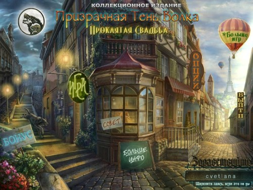 Призрачная Тень Волка: Проклятая Свадьба - полная русская версия