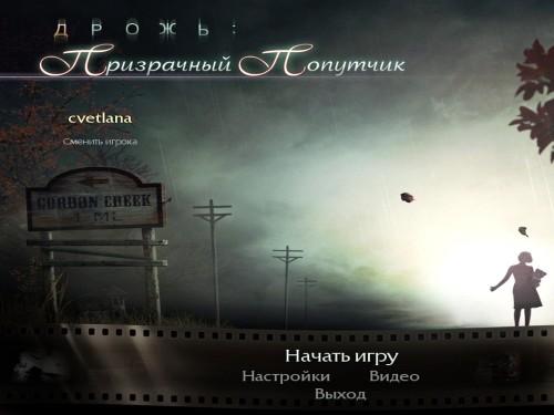 Дрожь : Призрачный попутчик   - полная русская версия