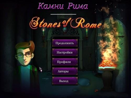 Камни Рима  - полная русская версия