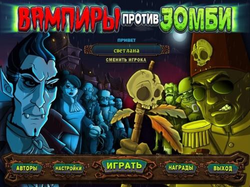 Вампиры против зомби - полная русская версия