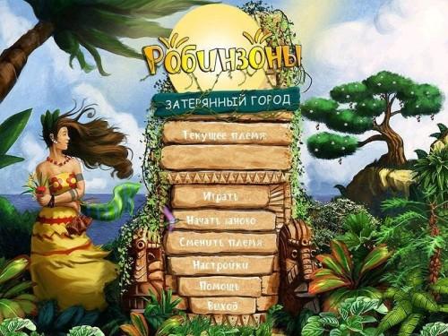 Робинзоны: Затерянный город  - полная русская версия