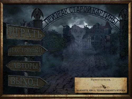 Детективное агентство 3: Призрак старой картины - полная русская версия