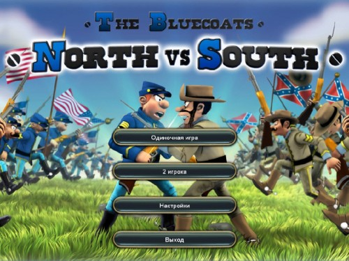 Солдаты: Север против Юга / The Bluecoats: North vs South (2013/Rus) - полная русская версия