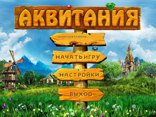 Аквитания  - полная русская версия