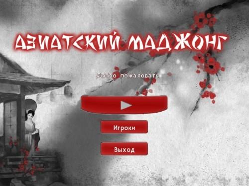 Азиатский маджонг  - полная русская версия