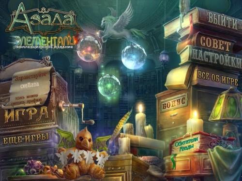 Азада 4: Элементали - полная русская версия