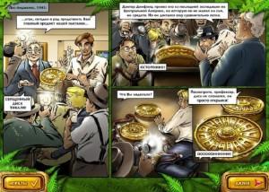 Маджонг: Золото майя  - полная русская версия