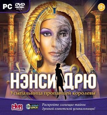 Нэнси Дрю 26: Усыпальница пропавшей королевы  - полная русская версия