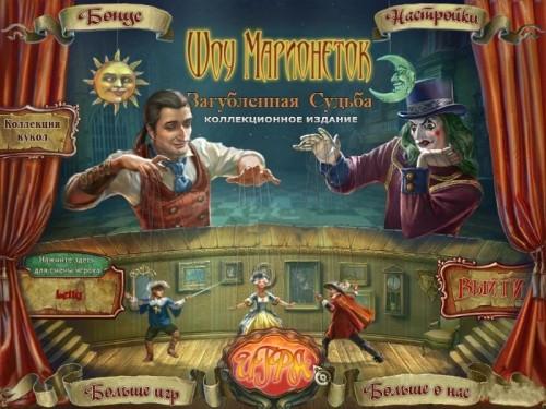 Шоу Марионеток 5: Загубленная Судьба - полная русская версия
