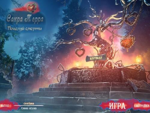 Сакра Терра 2: Поцелуй смерти  - официальная русская версия