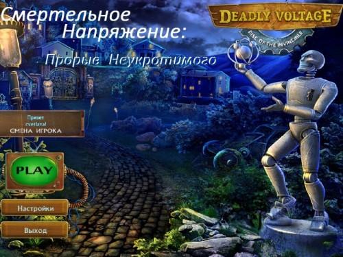 Смертельное напряжение: Прорыв Неукротимого   - полная русская версия