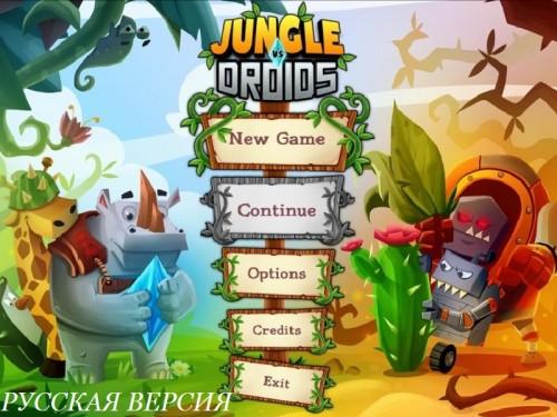 Jungle vs. Droids  - полная русская версия