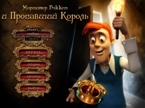 Мортимер Бэккетт и пропавший король - полная русская версия