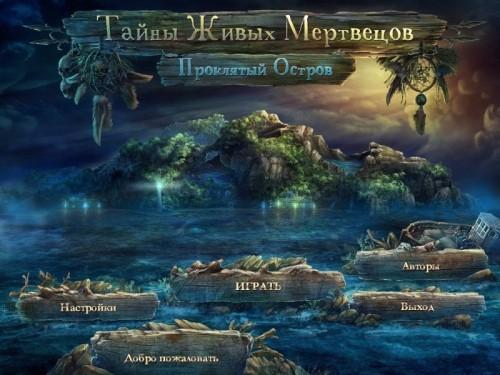 Тайны живых мертвецов: Проклятый остров  - полная русская версия