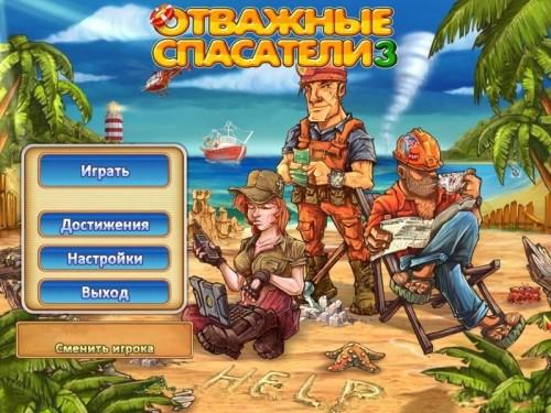 Отважные спасатели 3   - полная русская версия