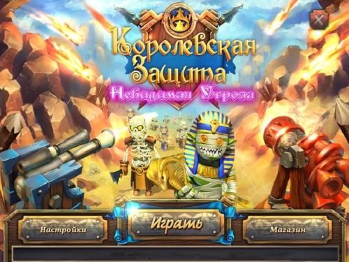 Королевская защита 2: Невидимая угроза - полная русская версия