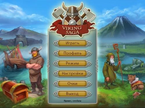 Сага о викинге   - полная русская версия