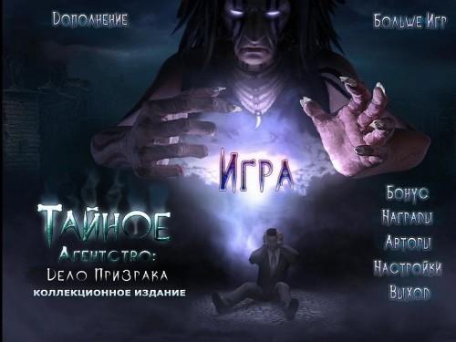 Тайное Агентство: Дело Призрака  - полная русская версия