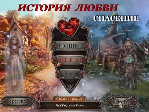 История любви 3: Спасение  - полная русская версия