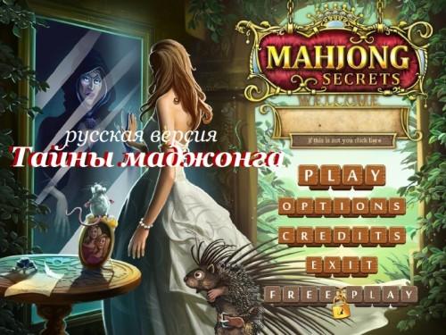 Тайны Маджонга - полная русская версия