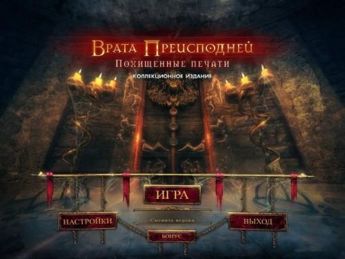 Врата преисподней: Похищенные печати - полная русская версия