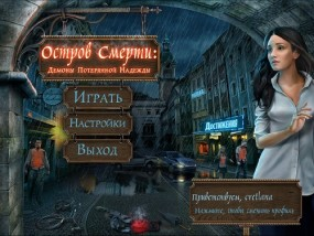 Остров Смерти: Демоны Потерянной Надежды / Island of Death: Demons and Despair (2013/Rus) - полная русская версия
