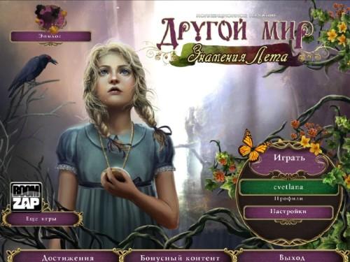 Другой мир: Знамения лета  - полная русская версия