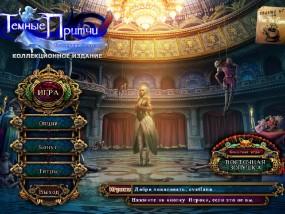 Темные Притчи 5: Последняя Золушка / Dark Parables 5: The Final Cinderella.Collectors Edition (2013/Rus) - полная русская версия