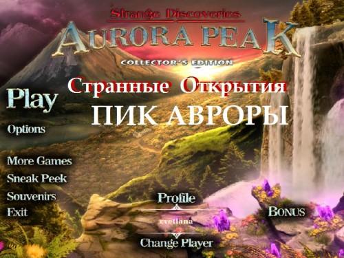 Странные Открытия: Пик Авроры / Strange Discoveries: Aurora Peak. Collectors Edition (2013/Rus) - полная русская версия