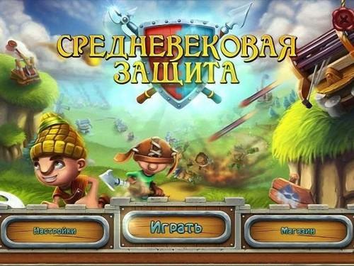 Средневековая защита / Medieval Defenders (2013/Rus) - полная русская версия