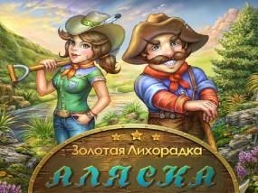 Золотая лихорадка: Аляска / Rush for Gold: Alaska (2013/Rus) - полная русская версия