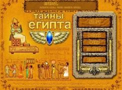Тайны Египта / Brickshooter Egypt (2007/Rus) — полная русская версия